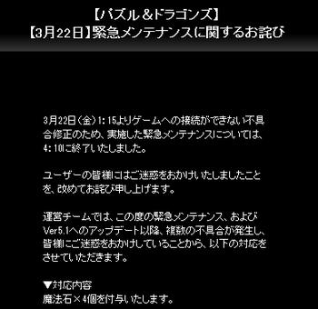 【パズドラ】 また詫び石くるぞーーー! 今回はなんと4個!!!