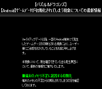【パズドラ】初期化の原因に端末のメモリ不足が追加されてたよ!!