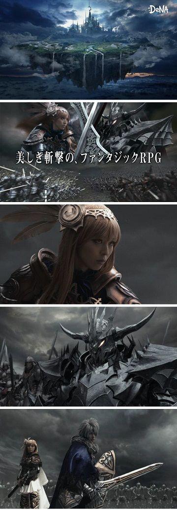 【ゲーム】 Mobage「アヴァロンの騎士」 TVCM放送開始 聖王アーサー:平野綾
