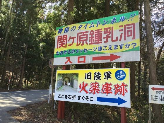 関ヶ原 メナード ランド