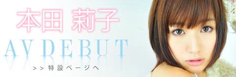 rikohonda_debut_bn