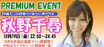 1019_Akino-Live
