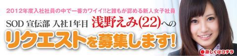 asano_kikaku_bn