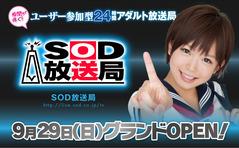 SOD放送局