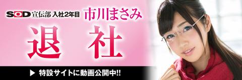 bn_ichikawa_1144x380