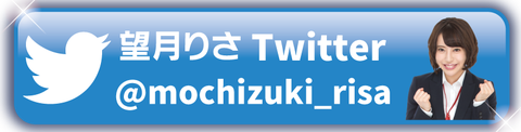 mochizuki-bTwitter-cc-ol-