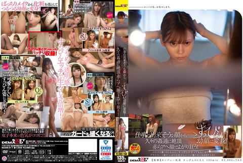 SDAM-017_jkt_03_ol_cut
