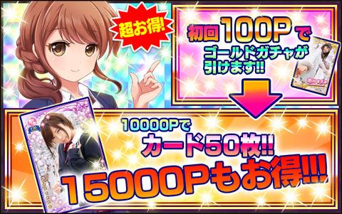 100Pガチャ+キャンペーン紹介_1022