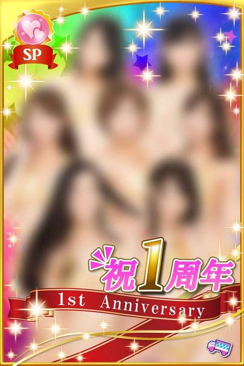 1st_anive_card_blur
