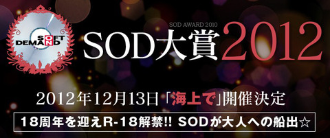 SODaward2012