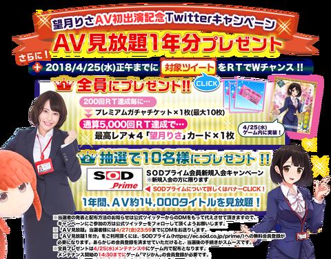 twitter_mochizuki_av