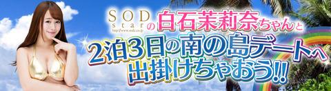 1007_boshu_shiraishi