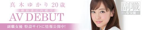bn_hukusyoku_838x180 yukari_maki