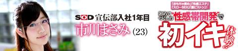 bn_ichikawa_838x180
