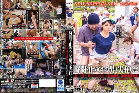 SDDE-653_0726_cut