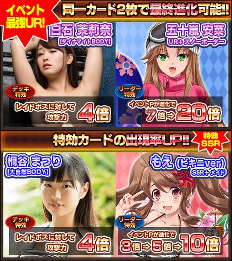 event_gacha2