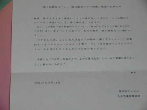 乃木恋第6期彼氏 (2)