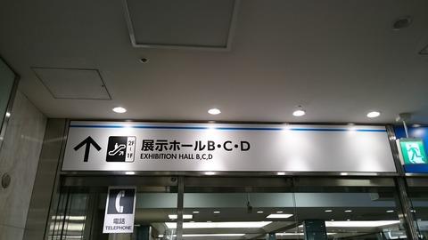 展示ホールD (1)