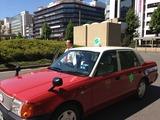 四つ葉のヤサカタクシー