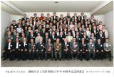 静岡大学工学部S51年卒40周年記念同窓会・浜松