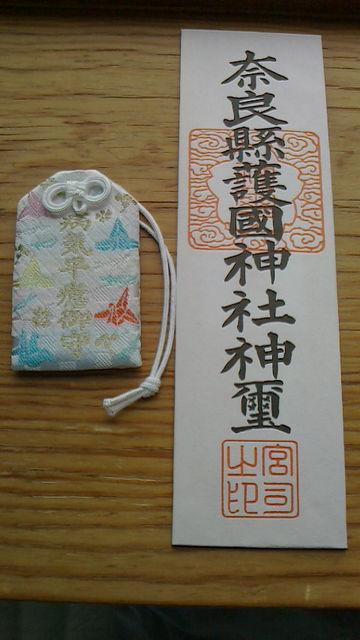 奈良県護国神社での「病気平癒」の御祈祷のお蔭です!!!