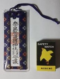 奈良県護国神社交通安全お守り大