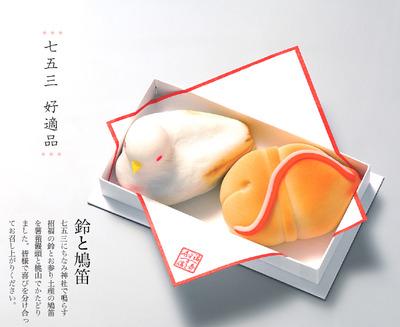 suzutohatobue-01