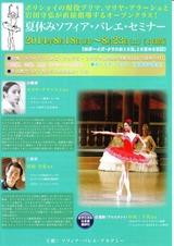2014夏ソフィア・バレエ・セミナー(表面)