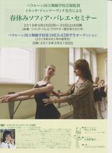 春休み講習会2019(チラシ表面)