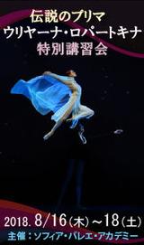 sbs201808(バレエナビ)