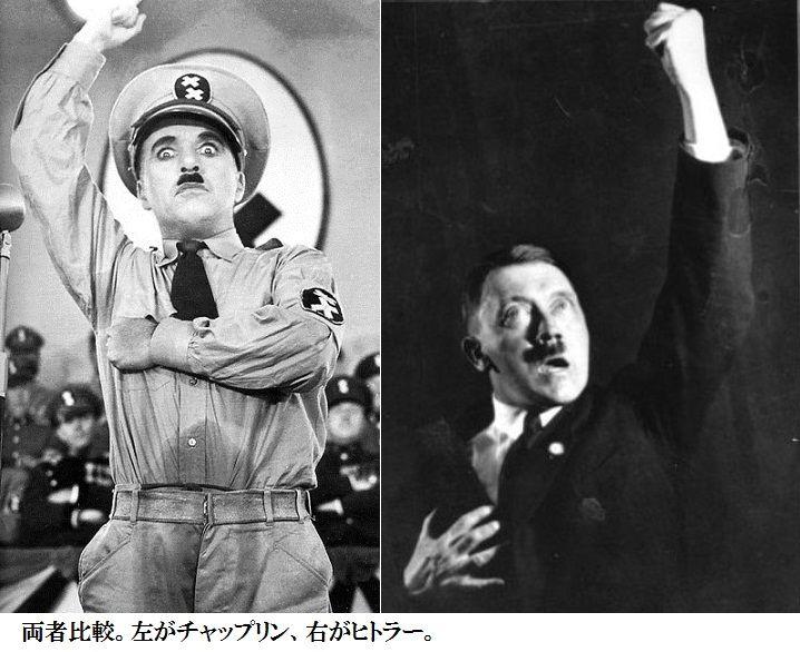 チャップリンの「独裁者」より、...