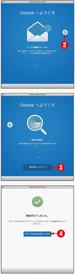 Outlookをセットアップする