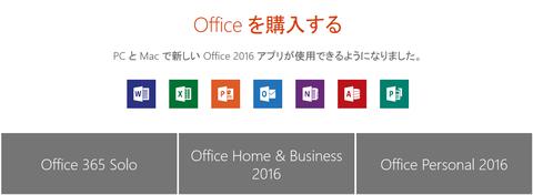 office-2016-solo-buy