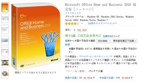 Office 2010販売 amzon