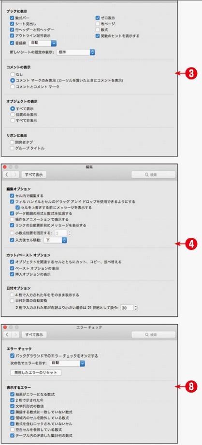Office 2016 Mac-作業環境を設定するには