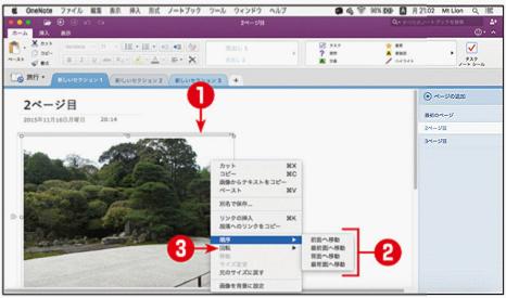 画像の表示順序/回転/反転を設定する