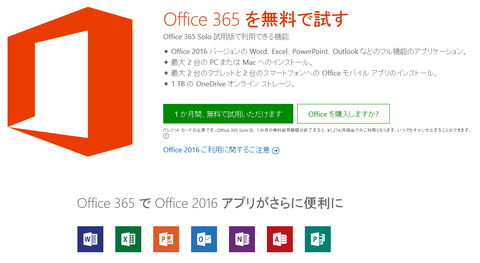 office-2016-free