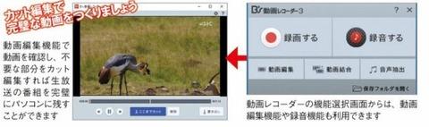 動画のカット編集や音声抽出が行える編集ソフトも利用できます