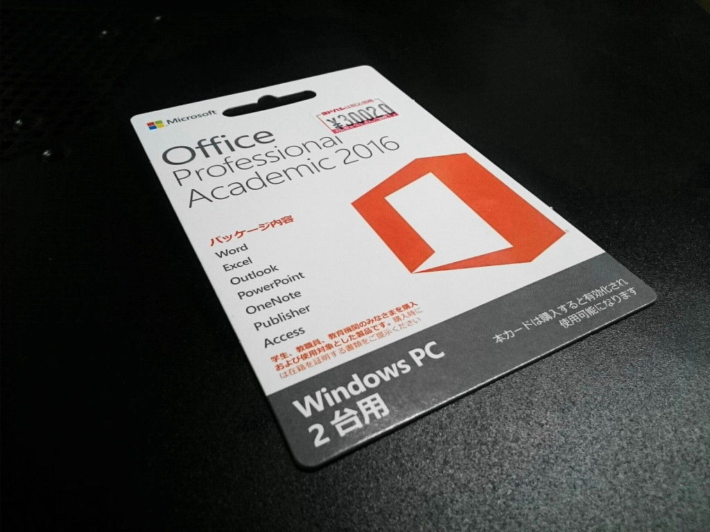 Office 2016 Academic版の価格