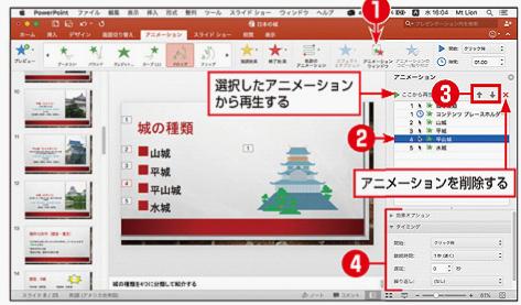 アニメーションの実行順序や詳細なオプションを設定ずる