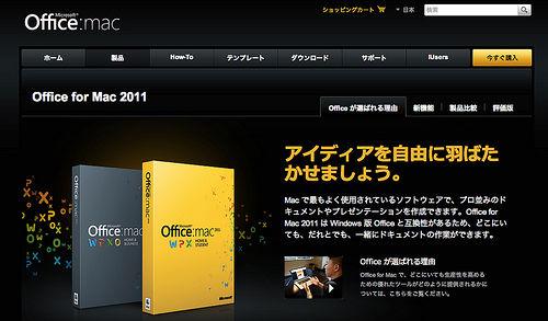 MacにOffice2011を買ってみた!Office365とどっちがいい