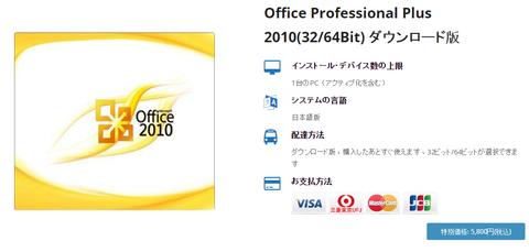 MsSoftMallの価格は5800円