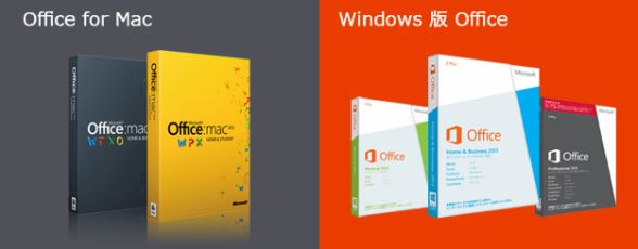 Windows用OfficeとMac用Office
