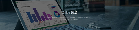 office-2016-solo
