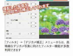 デジカメ写頁向けに7種類のフィルターを用且します