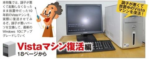 VistaマシンをWindows 10マシンとして復活