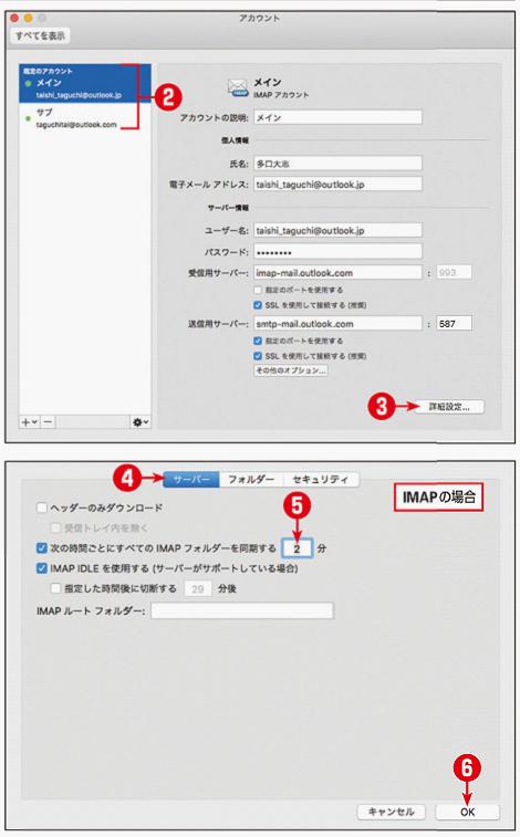 メールの送受信(同期)の間隔を設定する