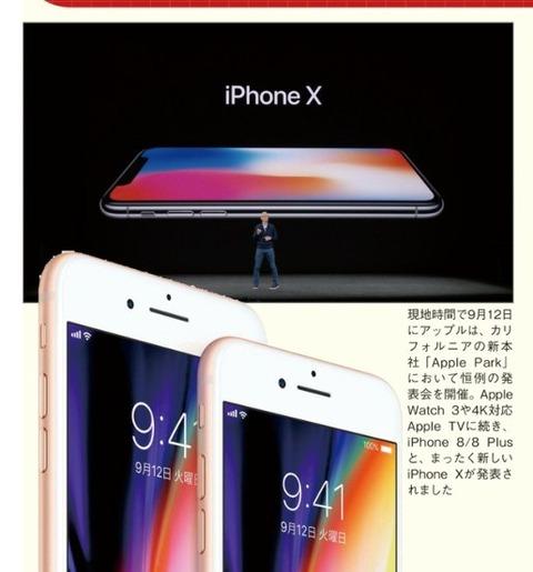 新型iPoneリリースレビュー