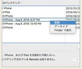 iTunesバックアップはどこに保存されているの