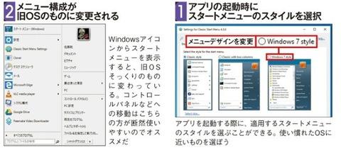 スタートメニューを旧OS風のデザインに変更する